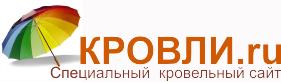 Кровли.ру - Специальный кровельный сайт